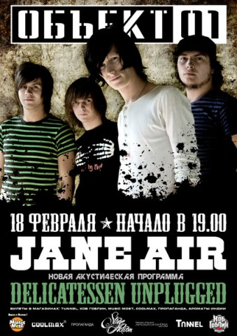 JANE AIR в Иркутске. 18 февраля. Объект 01.