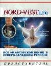=АВТОРСКАЯ ПЕСНЯ>>>СЕВЕРО-ЗАПАД=