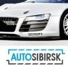 Автосибирск - Обсуждаем Авто Новосибирска