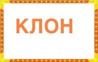 Клон Удален, 22 января , Москва, id28193078