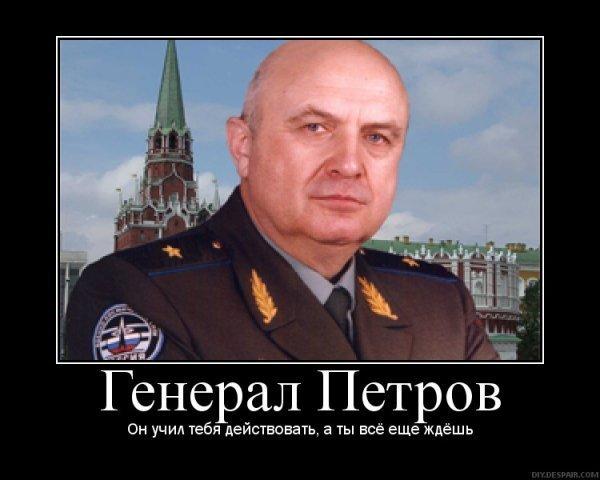 Картинки по запросу генерал петров