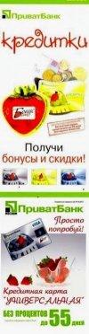 !!!!!!!!!!!!!!!Банковская карта, кредиты, депозиты, вклады, Gold обслуживание!!!!!!!!!!!!!!!