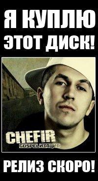 CHEFIR - Gospelизация (Promo-Clip-Online)