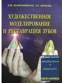 практическое руководство по моделированию зубов дмитриенко скачать