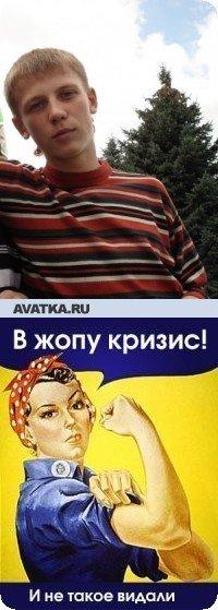 Дима Станиславчук