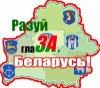 КОБ, Беларусь. kob.by (#коб Белоруссия)