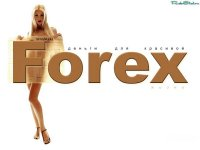 Преимущества форекс