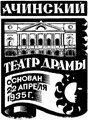 Ачинский Драматический Театр