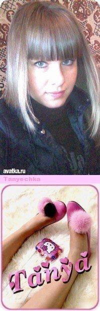 Таня Волкова, 2 июня 1986, Одесса, id28183814