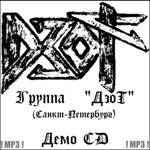 Демо CD