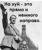 Адольф Гитлер, 4 апреля , Москва, id31971076