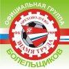 Группа болельщиков ФК «Знамя Труда»