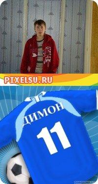Дима Алешкевич, 16 марта 1996, Туринск, id32738833