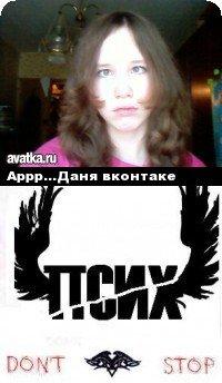 Даня Сухорукова