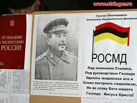 Сталинизм X_d85b576c
