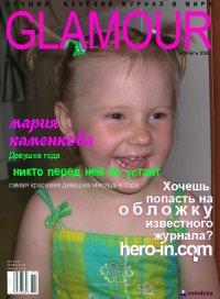 Машка Камушка, 21 апреля , Москва, id25645748