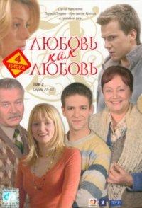 Лучшие сериалы про любовь - Афиша Mail Ru