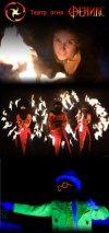 """Театр огня """"Феникс"""""""