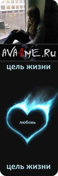 Викулька-Roly-Bear Не-Твой-Ангел