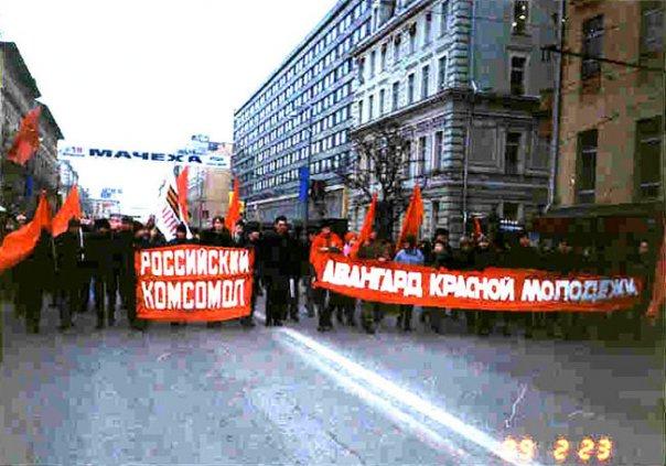 """РКСМ и АКМ """"Трудовой России"""" в одной колонне"""
