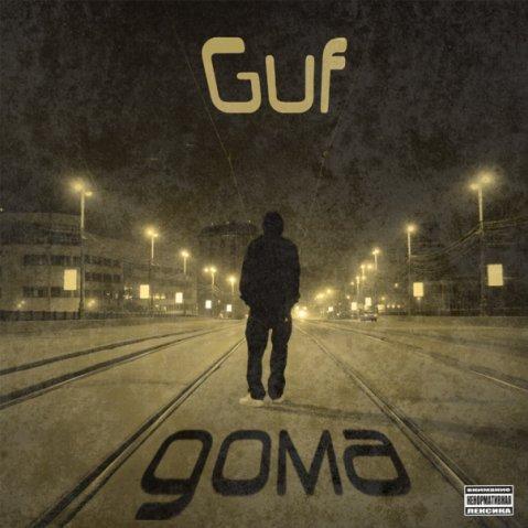 Скачать новый ГУФ 2009 альбом: