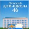 Детский Дом - Школа №46 - КАТАЕВА Л.А - ЛУЧШАЯ!