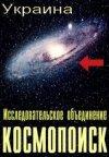 Украина-Космопоиск