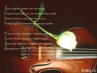 Стих и для песен о любви