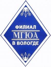 МГЮА Вологда ВКонтакте МГЮА Вологда