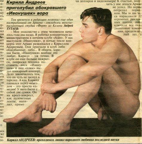 Голые знаменитости в экспресс газете фото 366-998