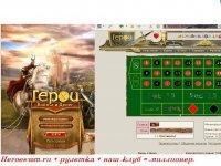 Рулетка в онлайн игре heroeswm игровые автоматы миллион владивосток