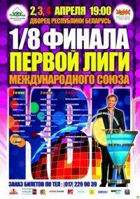 КВН Амик!, 18 мая 1984, Минск, id18948599