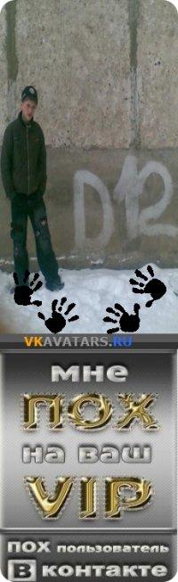 Толик Скочко, 17 декабря 1993, Сибай, id31367104