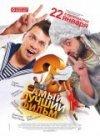 Самый лучший фильм, Самый лучший фильм - 2, Платон - фильмы с участием резидентов Камеди Клаб!