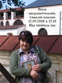 Ирина Шабалкова