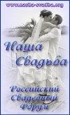 ♥ Наша Свадьба - Российский свадебный форум ♥