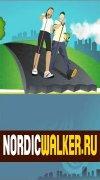 Nordicwalker - Скандинавская ходьба c палками