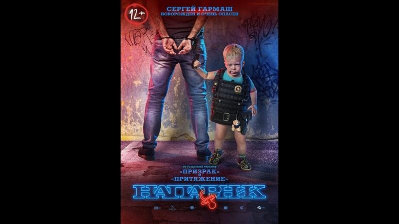 Напарник (фильм)Неудачная спецоперация заканчивается для майора Хромова (Сергей Гармаш) переселением в тело маленького ребенка. И всему виной проклятие гадалки! Но...