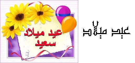 С днем рождения по арабски открытки, годика девочке