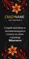 CrazyName.ru - Создай красивую ссылку на свою ст