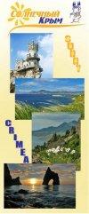 ☼☼☼ Солнечный Крым ☼☼☼ отдых в Крыму 2015-2016