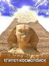 Египет-Космопоиск, АВП в Египте= مصر-الفضاء-البح