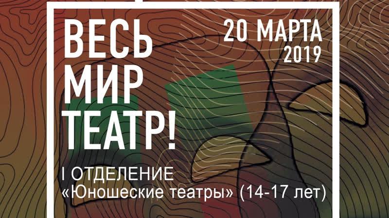 1 отделение Фестиваля Весь мир театр!