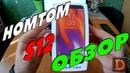HOMTOM S12 Poda_Dima Стоит ли брать HOMTOM S12 за 48$ ? Обзор телефона.