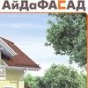 АйДаФАСАД: материалы, монтаж, отделка фасадов