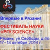 Фестиваль науки «РГУ.science» Рязань