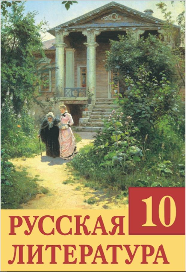 10 класс Русская литература