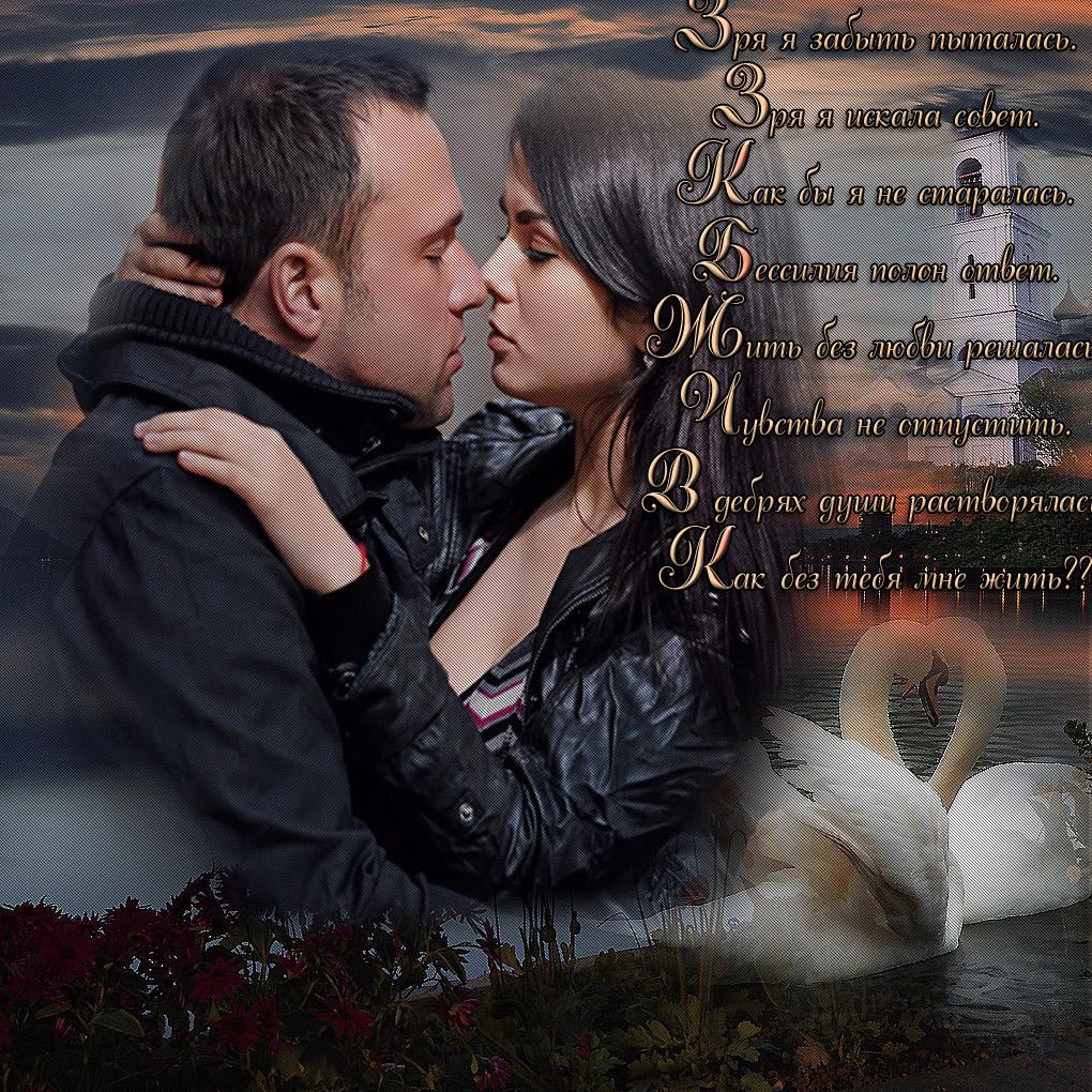 Открыток русском, картинки с надписью милый любимый я не могу без тебя