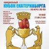Кубок Екатеринбурга по игре с Йо-Йо 2013