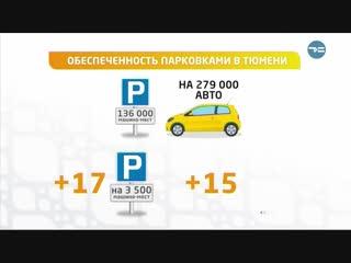 Хватает ли в Тюмени парковок